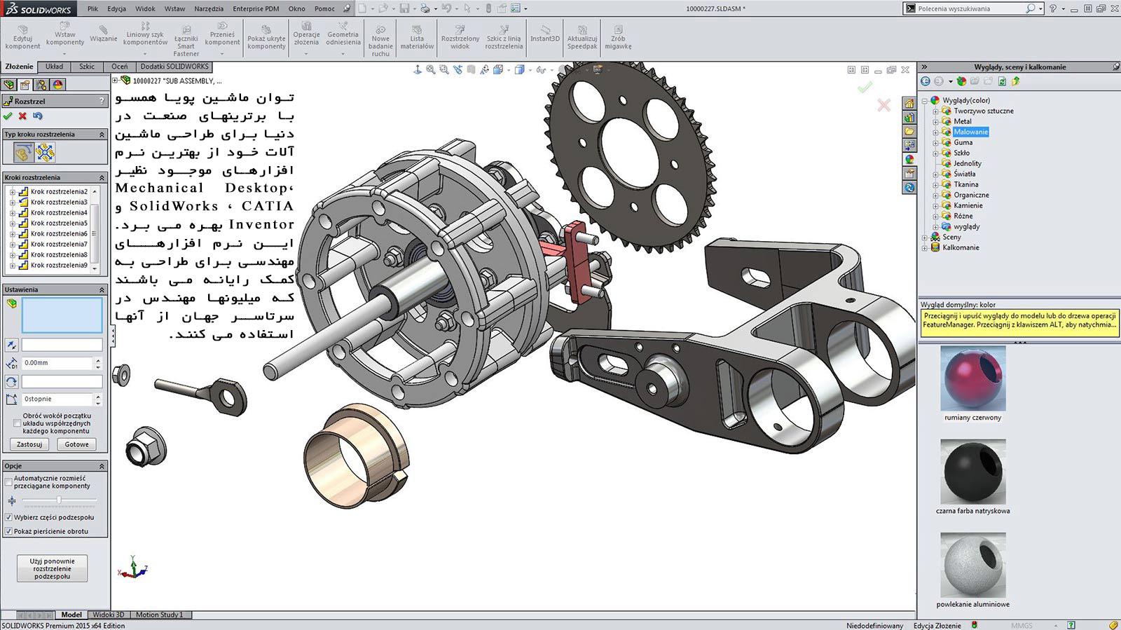 نرم افزار طراحی ماشین صنعتی