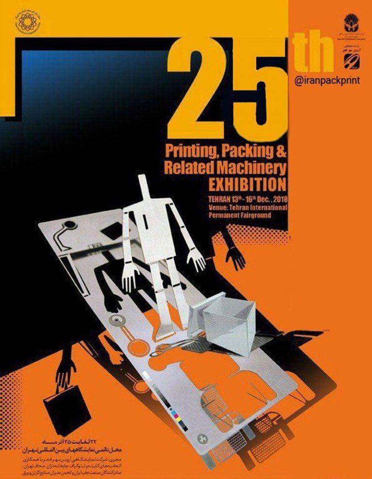 بیست و پنجمین نمایشگاه بینالمللی چاپ و بسته بندی و ماشین آلات وابسته تهران